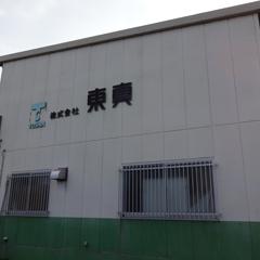 春日部倉庫